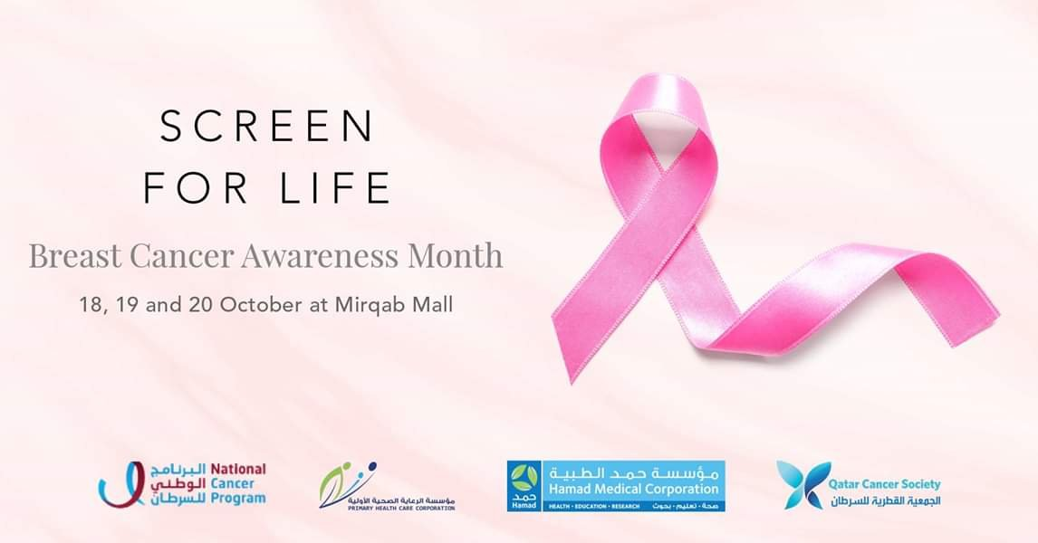 Breast Cancer Awareness Month in Qatar - New In Doha - Inspiring You